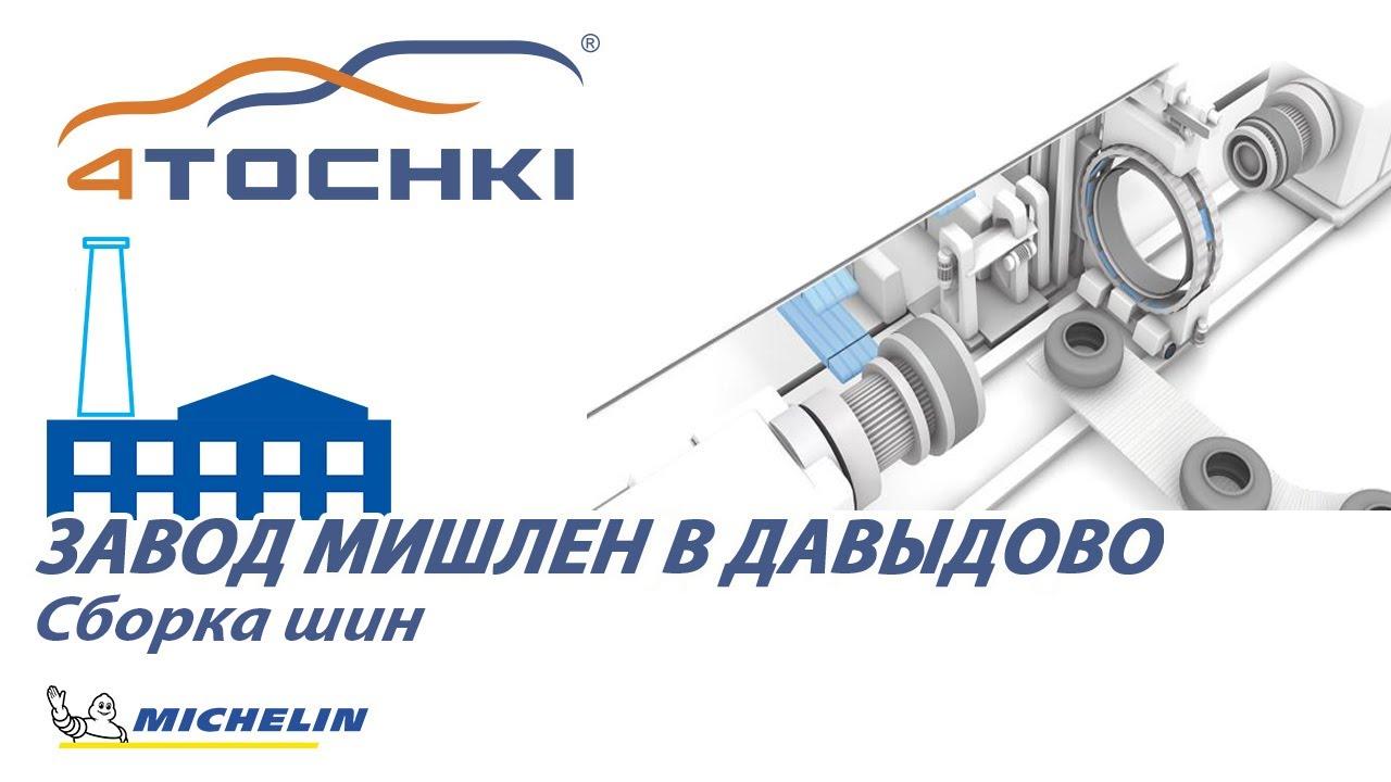 Завод Мишлен в Давыдово. Сборка шин на 4точки. Шины и диски 4точки - Wheels