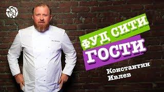 Сумасшедший кулинарный конкурс с Ивлевым!