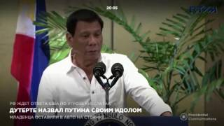 Дутерте назвал Путина своим идолом