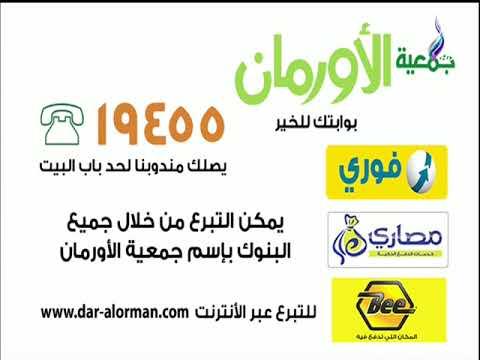 El Orman Hospital 2018 Koshk Woman sponsor 7