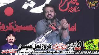 Zakir Najam Ul Hassan Sherazi Majlis Aza 20 February 2020 Karor Jalsa Zakir Alam Bhatti