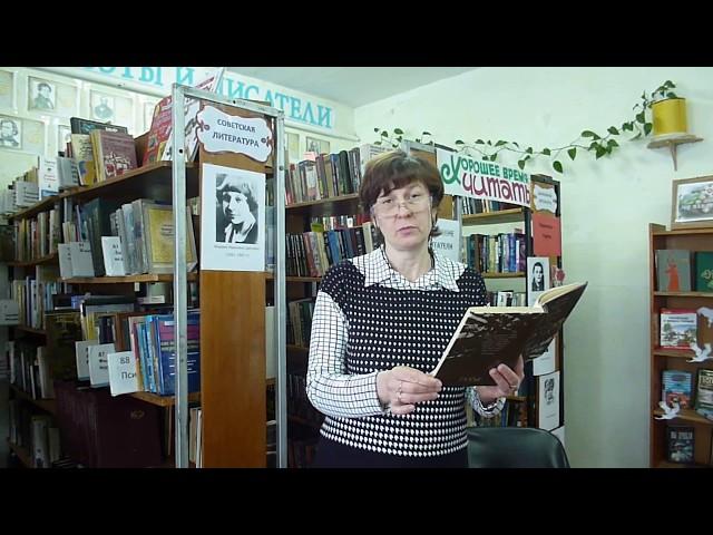 Изображение предпросмотра прочтения – ТатьянаАндрющенко читает произведение «Ошибка» М.И.Цветаевой