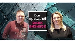 ВСЯ ПРАВДА ОБ ИНФОБИЗНЕСЕ : Интервью с Владимиром Приладышевым