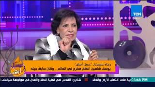 عسل أبيض - رجاء حسين: أنا الممثلة الوحيدة في الوطن العربي اللي اشتغلت مع يوسف شاهين 5 أفلام