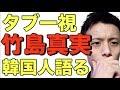 【竹島】タブー視された竹島の真実を韓国人が語る
