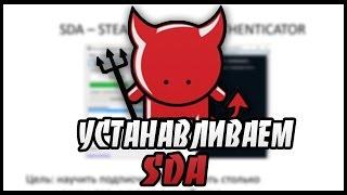 Установка и решения проблем с Steam Desktop Authenticator (SDA)