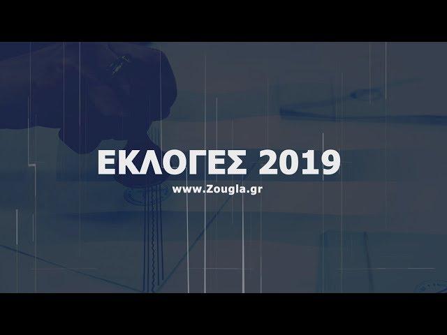 Εθνικές Εκλογές 2019 με τον Μάκη Τριανταφυλλόπουλο