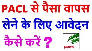 How To Apply For PACL Refund | PACL Se Paisa Kaise Nikale