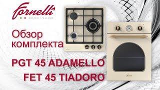 Обзор компактного комплекта рустики от итальянского бренда Fornelli (модели ADAMELLO и TIADORO)