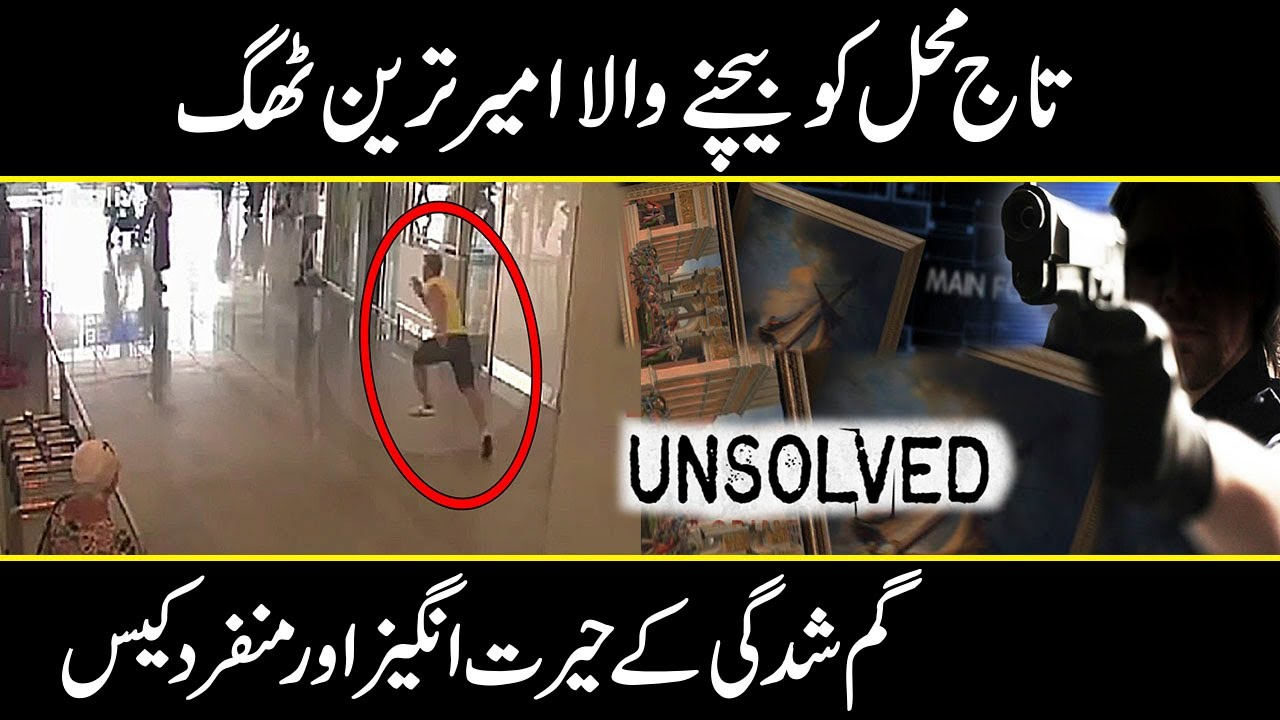Unsolved Mysteries That can never be  Solved   Urdu Cover