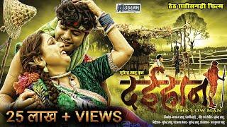 दईहान - द काउ मैन . भूपेंद्र साहू कृत छत्तीसगढ़ी फिल्म . DAIHAAN - THE COW MAN . Chattisgarhi Film