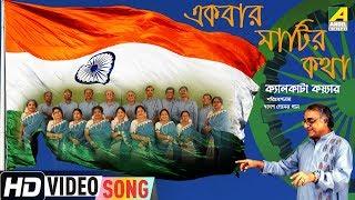 Ekbar Matir Katha Bolo   Bengali Patriotic Song   Calcutta Choir