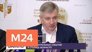 Смотреть видео Представители театров Москвы обсудили планы на ближайший год - Москва 24 онлайн