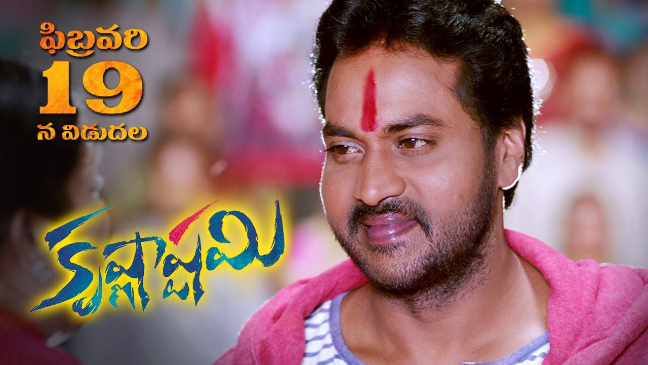 Download Krishnashtami Family Trailer - Sunil, Nikki Galrani, Dimple Chopade - Releasing on Feb 19