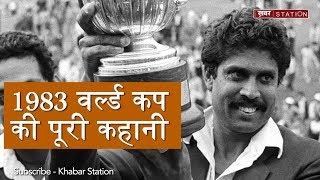 World Cup Cricket 1983 Kapil Dev की कप्तानी में 1983 में Team India ने कैसे रचा इतिहास/Khabar Statat