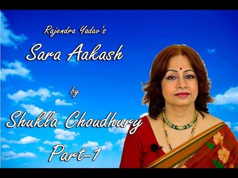 Sara Aakash Part 1  Rajendra Yadav  Shukla Choudhury