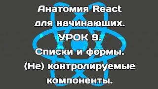Анатомия React для начинающих. Урок 9. Списки и формы. (Не)контролируемые компоненты.