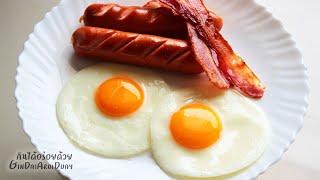 แชร์เทคนิคทอดไข่ดาวสไตล์ฝรั่งให้สวย ไข่ขาวนุ่มเนียน ไข่แดงเยิ้มๆ Breakfast l กินได้อร่อยด้วย