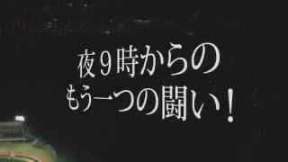 2016 玉野競輪 夜9時からのもう一つの闘い!!