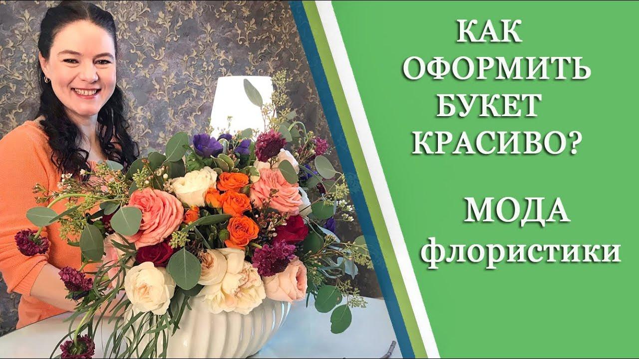 КАК ОФОРМИТЬ БУКЕТ КРАСИВО. Букет цветов в вазе.