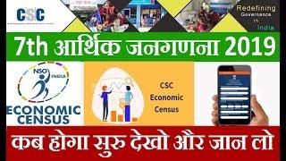 CSC Economic Survey Starting Work | Economics Survey Kab Se Suru Hoga 2019