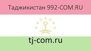 992-COM.RU Таджикистан  Tajikistan(, 2017-04-26T09:19:07.000Z)