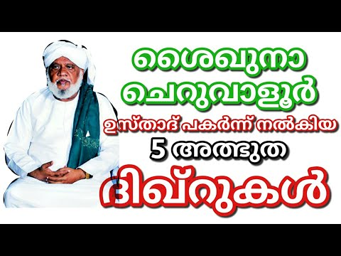 Five Powerful Zikir Impart By Shaikhuna Cheruvaloor Usthad