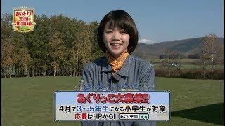 「あぐり王国北海道NEXT」では森崎リーダーや森アナと一緒に番組に出演...