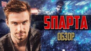Премьера сериала: Sпарта / Спарта (2018)