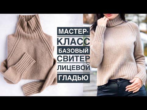 Мастер класс по вязанию свитера спицами