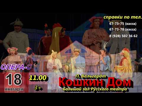 Афиша январь 2019 (Дагестанский театр оперы и балета)