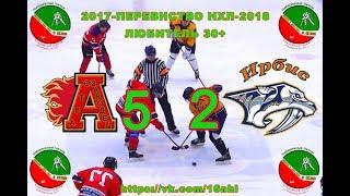 АВТОЗАВОДЕЦ-ИРБИС 5:2 (ПЕРВЕНСТВО НХЛ -2018 Л30+) Набережные Челны