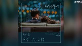 백예린(Yerin Baek)-다시 난, 여기(Here I Am Again)/ 사랑의 불시착 OST Part 4