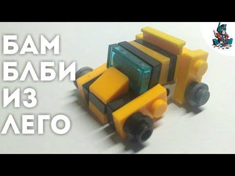 [3]КАК СДЕЛАТЬ САМОГО МАЛЕНЬКОГО БАМБЛБИ ИЗ ЛЕГО!~HOW TO MAKE A LITTLE BUMBLEBEE FROM LEGO!