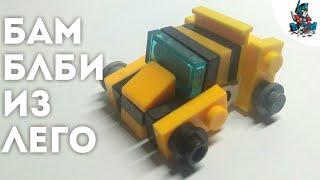 Как сделать Бамблби из лего|транформеры How to make bumblebee from lego | transformers