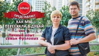 Как мы переехали в ОАЭ. Советы, как переехать в Эмираты.(Ольга и Виталий Фроловы успешно переехали в ОАЭ из Украины, они смогли самостоятельно найти работу и получи..., 2014-01-22T15:33:10.000Z)