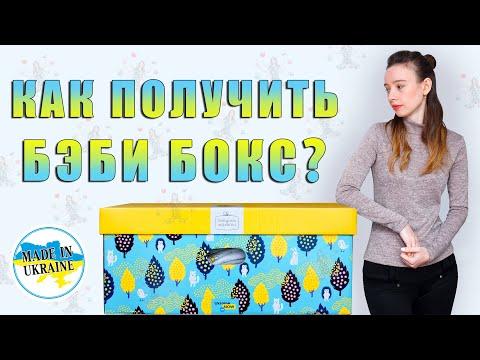 Как получить бэби бокс? Инструкция по получению украинского baby box - \