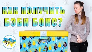 """Как получить бэби бокс? Инструкция по получению украинского baby box - """"пакунок малюка"""""""