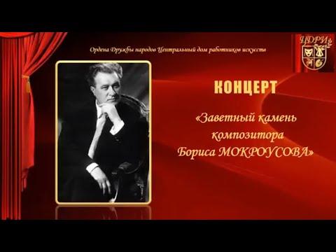 Концерт памяти Бориса Мокроусова в ЦДРИ.  09.02.2018