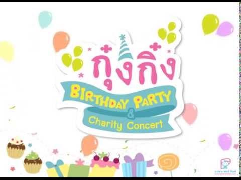 กุ๋งกิ๋ง Birthday Party 2014 Ep.2