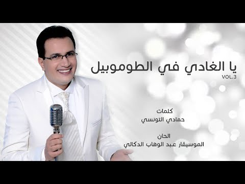 abdelali anouar 3atchana mp3