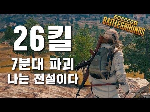 26킬 인싸 파괴자(솔쿼드) [배틀그라운드] | 눈쟁이