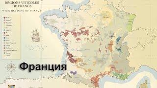 видео Путеводитель по миру вин и винодельческих регионов