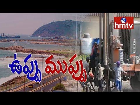 ఎక్కడ బోరు వేసినా సముద్రపు నీరు | Visakhapatnam | hmtv