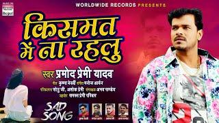 #Pramod Premi का सबसे दर्दभरा गीत - Kismat Me Na Rahlu | किसमत में ना रहलु | Bhojpuri Sad Song 2020