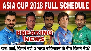 ASIA CUP 2018 SCHEDULE TIME TABLE, VENUE ,MATCH,TEAMS | ASIA CUP 2018 LATEST NEWS