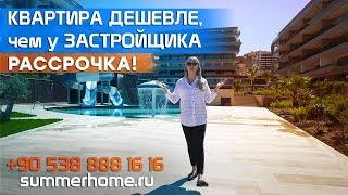 Недвижимость в Турции - Квартира по супер цене с беспроцентной рассрочкой от Summer Home