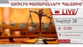 LIVE  Ասուլիս Փաստաբանների պալատում