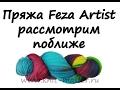 Пряжа Feza Artist поближе / Образец / Яркие краски!