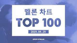 [KPOP Stream]2019년 04월 29일 멜론 차트 100(KPOP Daily Chart 20190429)